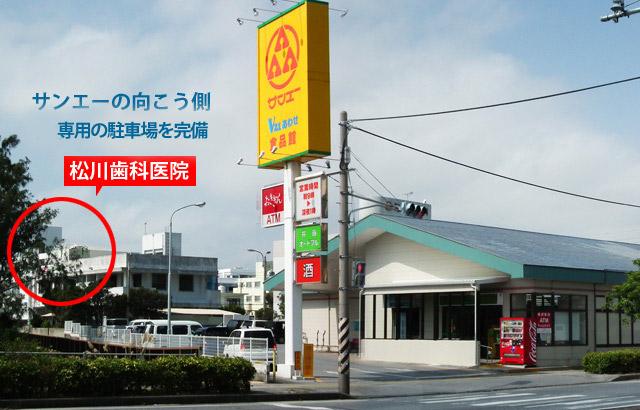 松川歯科への交通アクセス:写真3