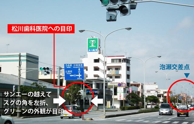 松川歯科への交通アクセス:写真4