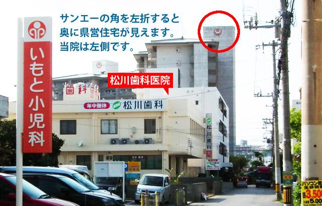 松川歯科への交通アクセス:写真1