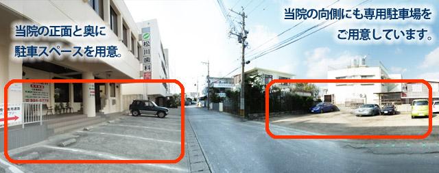 松川歯科への交通アクセス:写真2:駐車場スペース