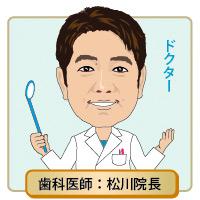 1:歯科医師:松川院長