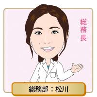 2:総務部:松川