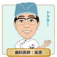 6:歯科医師:高原