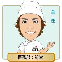 14:医務部:前堂